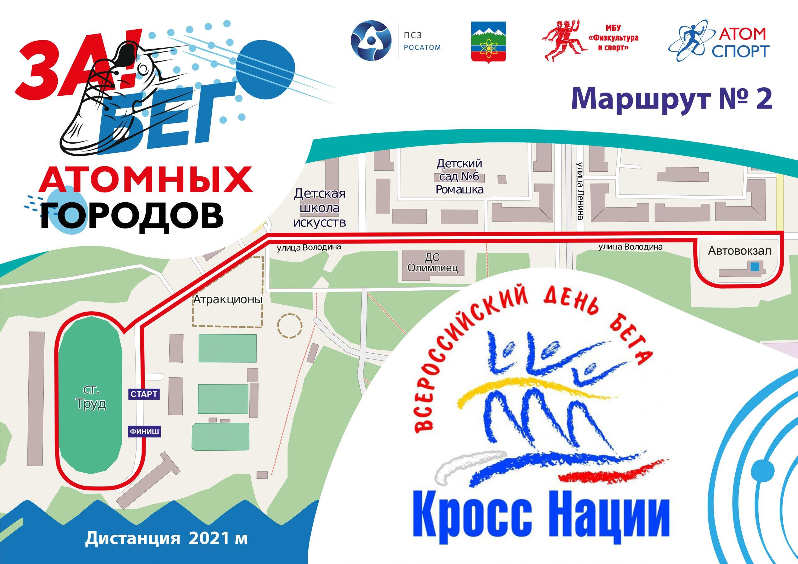 карта 2021